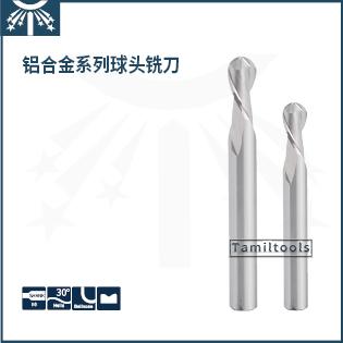 鋁合金標準球(qiu)頭銑刀